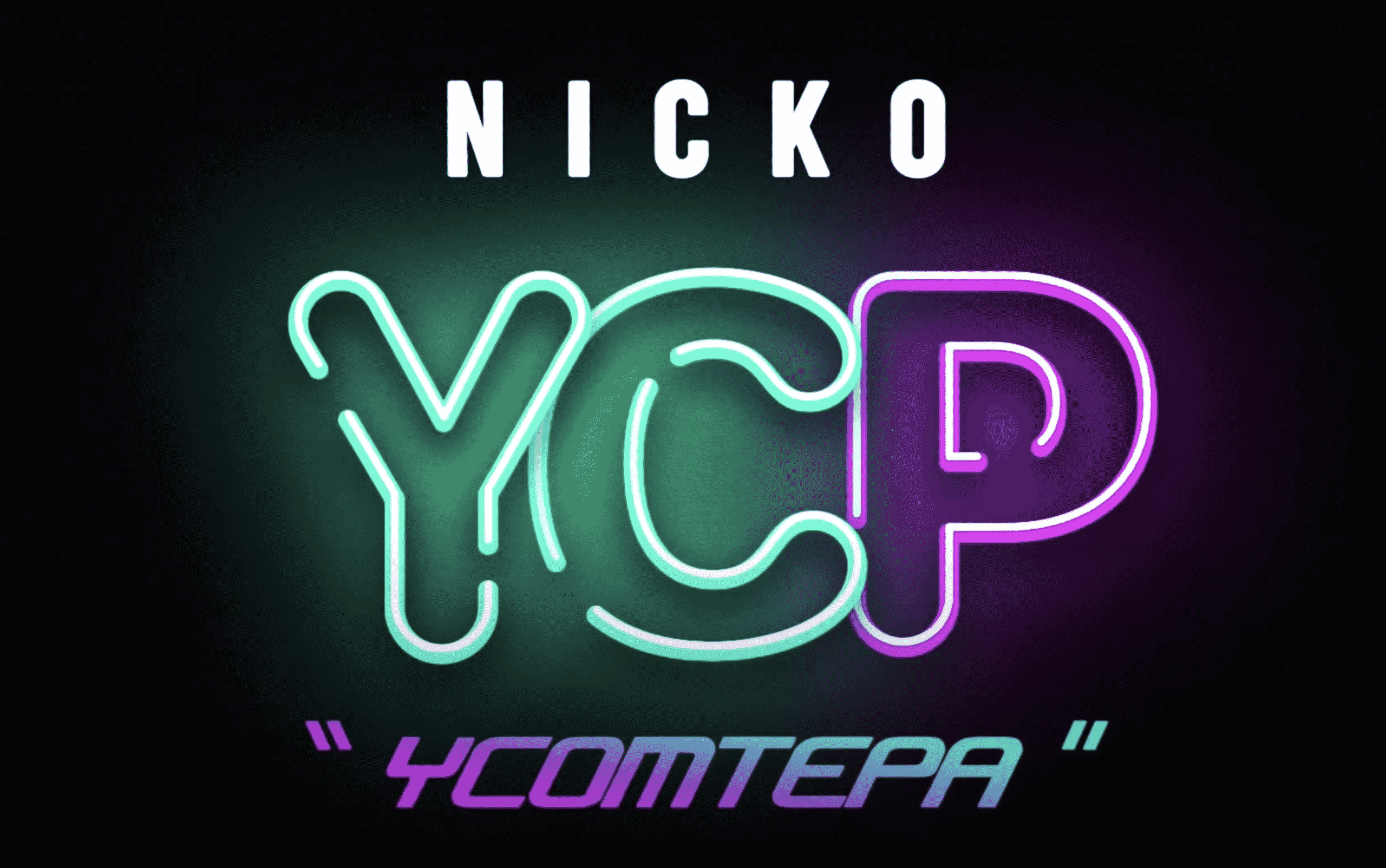 "Nicko retrouve Dj Sebb sur  son nouveau son ""YCP"""